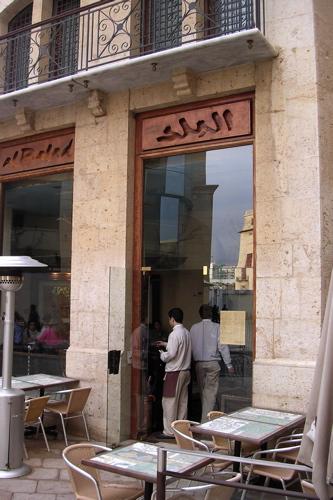 Dinner at al Balad